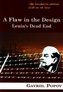 Popov G. A flaw in the design. Lenin's dead end