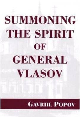 Popov G. Summoning the spirit of General Vlasov