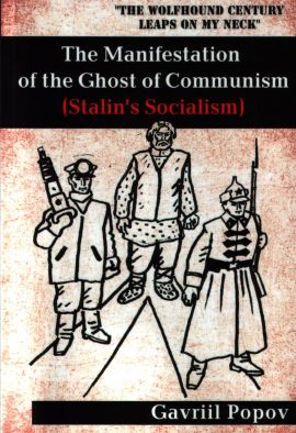 Popov G. The manifestation of the ghost of communism (Stalin's socialism)